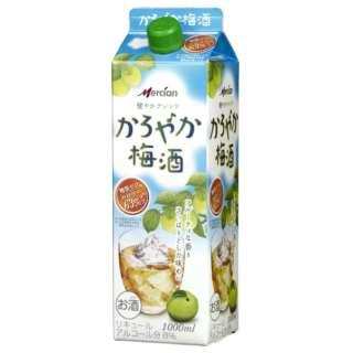 かろやか梅酒 1000ml【梅酒】