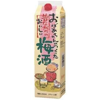 おばあちゃんのつくった昔ながらのおいしい梅酒 2000ml【梅酒】