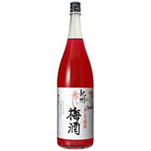 紀州 赤い梅酒 1800ml【梅酒】