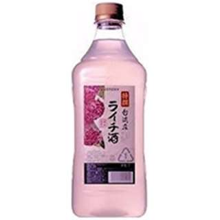 特撰果実酒房 台湾産ライチ酒  1800ml【リキュール】