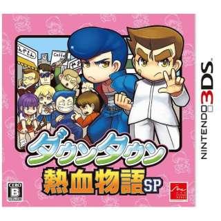 ダウンタウン熱血物語SP【3DSゲームソフト】