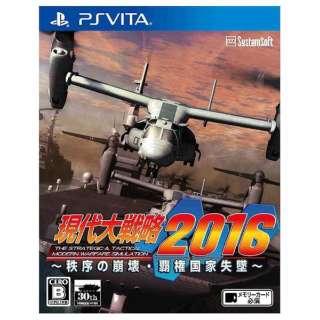 現代大戦略2016~秩序の崩壊・覇権国家失墜~【PS Vitaゲームソフト】