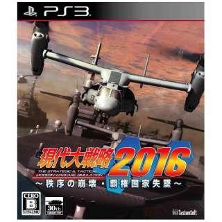 現代大戦略2016~秩序の崩壊・覇権国家失墜~【PS3ゲームソフト】