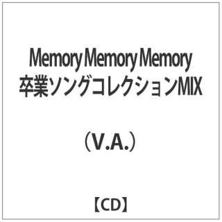 (V.A.)/Memory Memory Memory 卒業ソングコレクションMIX 【CD】