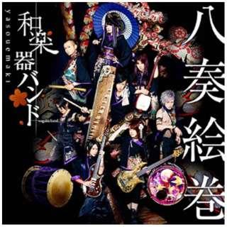 和楽器バンド/八奏絵巻 通常盤 type-B 【CD】