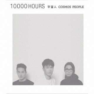 宇宙人(Cosmos People)/10000 HOURS 【CD】