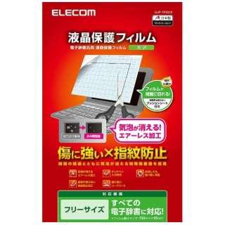 電子辞書液晶保護フィルム (CACIO EX-word XD-Yシリーズ用/1枚入り) DJP-TP031F