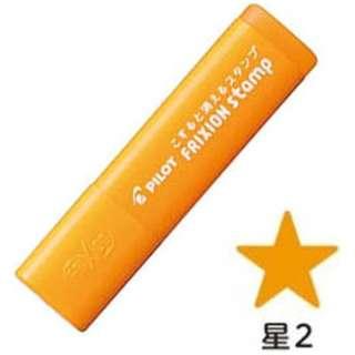 [スタンプ] フリクションスタンプ (柄:星2) SPF-12-52AO