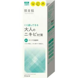 肌美精 大人のニキビ対策 薬用ホワイトクリア洗顔料 (110g) 〔洗顔料〕