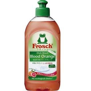 フロッシュ 食器用洗剤 ブラッドオレンジ 300ml〔食器用洗剤〕