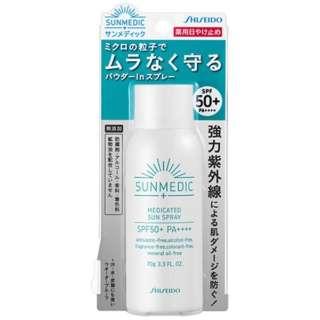 SUNMEDIC(サンメディック)UV薬用サンスプレー(70g) SPF50+ PA++++ [日焼け止め]