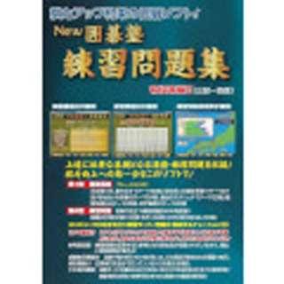 〔Win版〕 NEW囲碁塾 練習問題集 有段者編 II