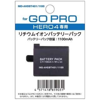 GoPro HERO4用 互換バッテリー IMD-AHDBT401/1100