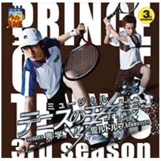 (ミュージカル)/ミュージカル テニスの王子様 3rdシーズン 青学(せいがく)vs聖ルドルフ 【CD】