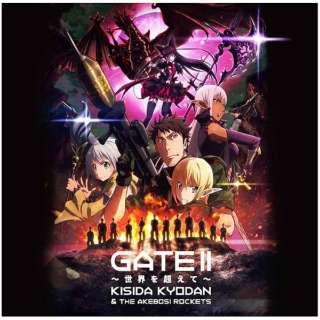 岸田教団&THE明星ロケッツ/GATE II ~世界を超えて~ アニメ盤 【CD】