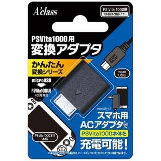 PSVita1000用変換アダプタ【かんたん変換シリーズ用】【PSV(PCH-1000)】