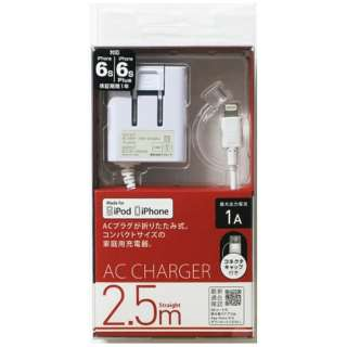 AC充電器 Lightning 2.5m ホワイト AC-LC250-2W