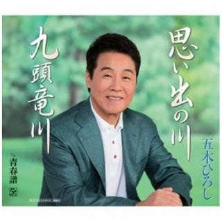 五木ひろし/思い出の川/九頭竜川 【CD】