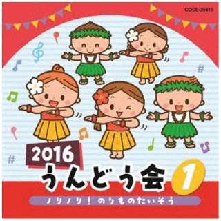 (教材)/2016 うんどう会 1 ノリノリ!のりものたいそう 【CD】