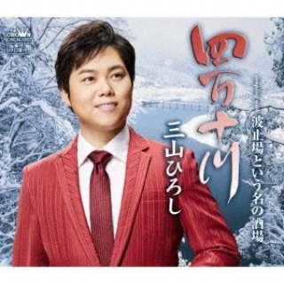三山ひろし/四万十川/波止場という名の酒場 冬盤 【CD】