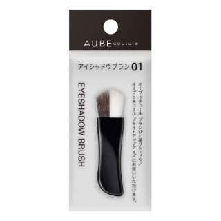 AUBE couture(オーブクチュール) アイシャドウブラシ 01