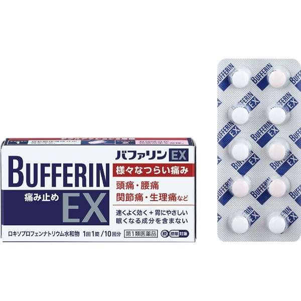 【第1類医薬品】 バファリンEX(10錠)〔鎮痛剤〕 ★セルフメディケーション税制対象商品