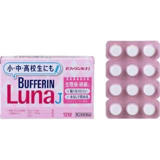 【第2類医薬品】 バファリンルナJ(12錠)〔鎮痛剤〕