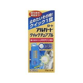 【第2類医薬品】 ロートアルガードクイックチュアブル(15錠)〔鼻炎薬〕 ★セルフメディケーション税制対象商品
