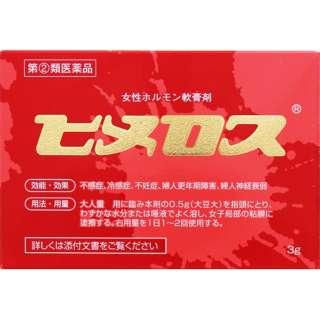 【第(2)類医薬品】ヒメロス 3g