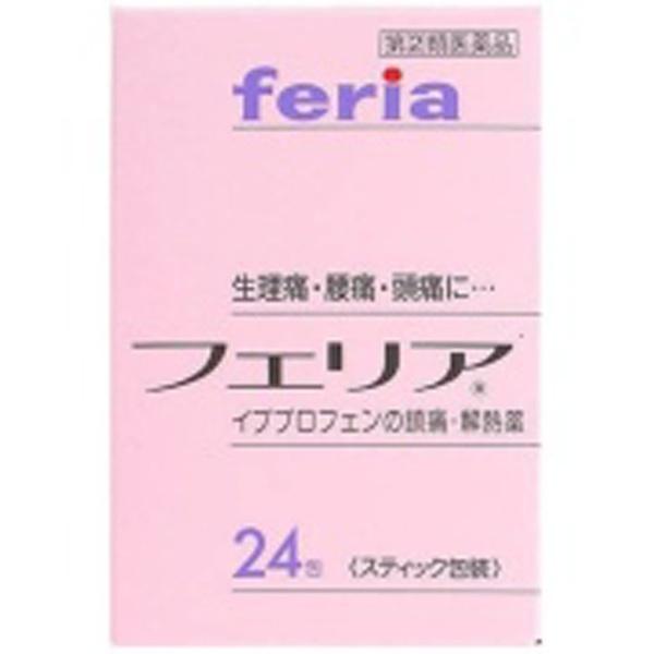 フェリア 24包