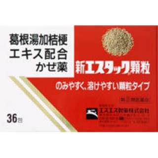 【第(2)類医薬品】 新エスタック顆粒(36包)〔風邪薬〕