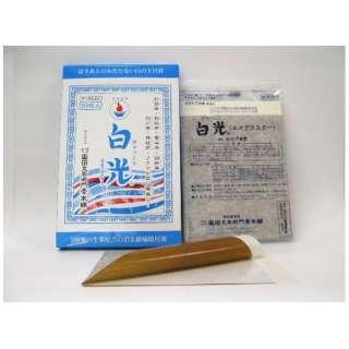 【第3類医薬品】白光 10H