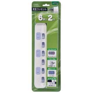 交互コンセント電源タップ (2ピン式・6個口/2m) HS-TSP62A2-W