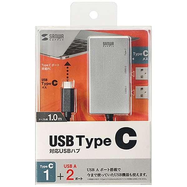 USB-3TCH1 USBハブ  シルバー [USB3.1対応 / 3ポート / バスパワー]