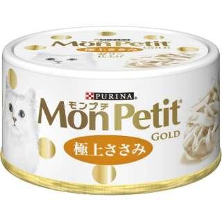 MonPetit(モンプチ)ゴールド缶 極上ささみ 70g