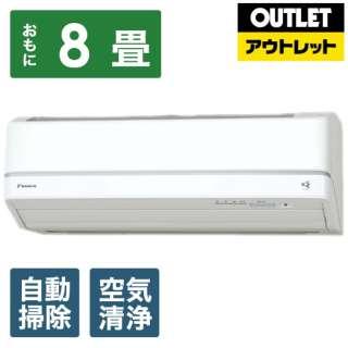 【アウトレット品】 エアコン AXシリーズ [おもに8畳用  /単100V 20A] S25TTAXS ホワイト 【生産完了品】