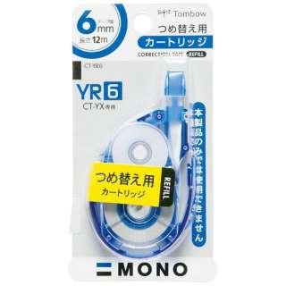 [修正テープ] MONO モノYX カートリッジ(テープ幅:6mm) CT-YR6