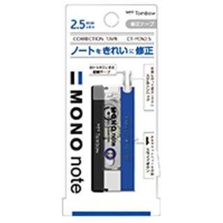 [修正テープ] モノノート スタンダード (幅2.5mm×長さ4m) CT-YCN2.5