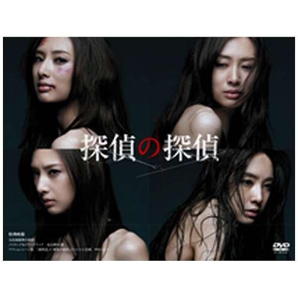 探偵の探偵 DVD BOX 【DVD】
