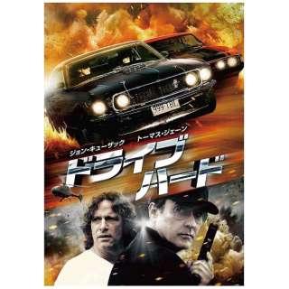 ドライブ・ハード 【DVD】