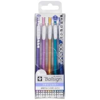 [ゲルインクボールペン] ボールサインノック フチドリカラー5色セット(ボール径:0.6mm) GBR1565D