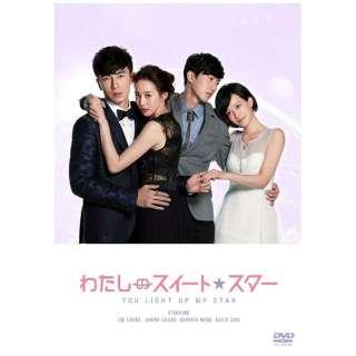 わたしのスイート・スター DVD-BOX I 【DVD】