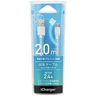 [micro USB]充電USBケーブル 2.4A (2.0m・ホワイト)PG-MC20M05WH [2.0m]