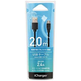 [micro USB]充電USBケーブル 2.4A (2.0m・ブラック)PG-MC20M04BK [2.0m]