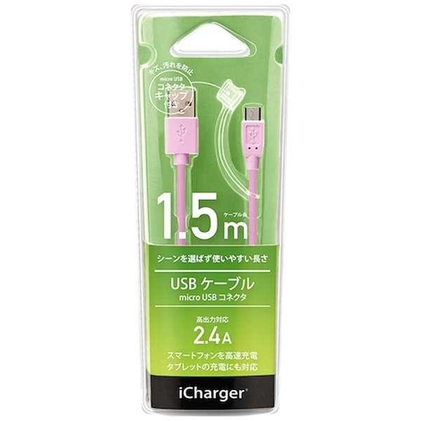 [micro USB]充電USBケーブル 2.4A (1.5m・ピンク)PG-MC15M06PK [1.5m]