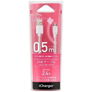 [micro USB]充電USBケーブル 2.4A (0.5m・ホワイト)PG-MC05M05WH [0.5m]