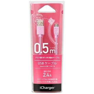 [micro USB]充電USBケーブル 2.4A (0.5m・ピンク)PG-MC05M06PK [0.5m]