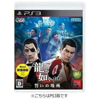 龍が如く0 誓いの場所(新価格版)【PS3ゲームソフト】