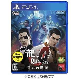 龍が如く0 誓いの場所(新価格版)【PS4ゲームソフト】