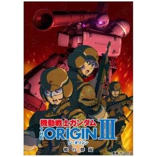機動戦士ガンダム THE ORIGIN III 【DVD】